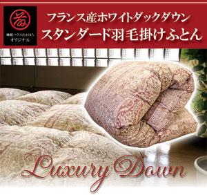 【送料無料】【日本製】ふっくらあたたか!安心の日本製スタンダード羽毛布団 キングサイズ 【230×210cm】