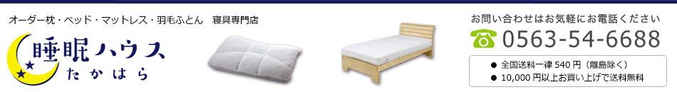 睡眠ハウスたかはら:オーダー枕・ベッド・羽毛ふとんならおまかせ!愛知県西尾市の寝具専門店