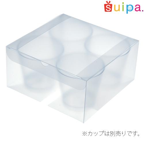 【送料無料】PPボックス スタンダードカップ4個入り用 200個 ※カップ別売り