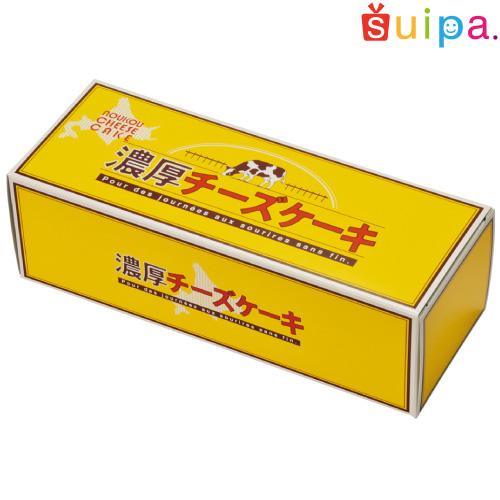 ■【送料無料】【チーズケーキ 箱 BOX】濃厚チーズケーキ箱 BOX 200個【濃厚チーズケーキ トータルパッケージ 箱 BOX みんなで切り分けて食べるチーズケーキ】