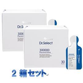 Dr.Select ドクターセレクト/300000プラセンタドリンクスマートパック2箱60個  箱なし発送 送料無料