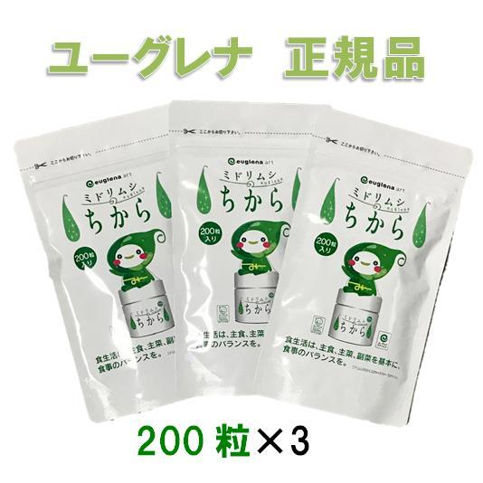 ミドリムシのちから200粒3個  正規品 新パッケージ商品発送 ネコポス送料無料 期間限定 特価商品