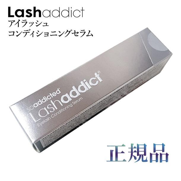 ラッシュアディクトまつ毛美容液 定価の67%OFF アイラッシュ コンディショニングセラム 5ml 毎週更新 サロン専売正規品