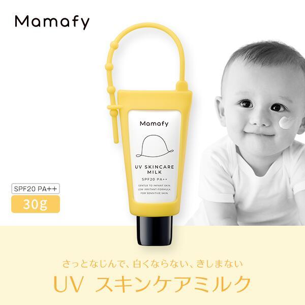 さっとなじんで、白くならない、きしまない赤ちゃんから使える日焼け止め紫外線吸収剤不使用 SPF20 PA++ 【赤ちゃん 日やけ止め】ママフィ UV スキンケアミルク SPF20 PA++ 30g ベビー 子供 ママ 男の子 女の子 0歳 1歳 無添加 無香料 無着色 弱酸性 紫外線吸収剤フリー yucca ユッカ 日焼け止め 化粧品 おすすめ Mamafy 公式
