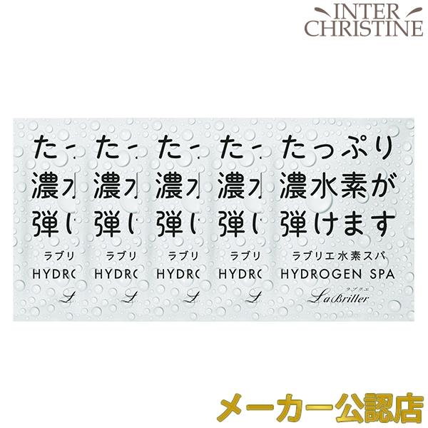 ラブリエ水素スパ 50g×5袋セット HA-002 ■クーポン発行中■ 9 送料無料限定セール中 セット 9:59迄 24 未使用品 HS-002※パッケージデザインが変更になりました