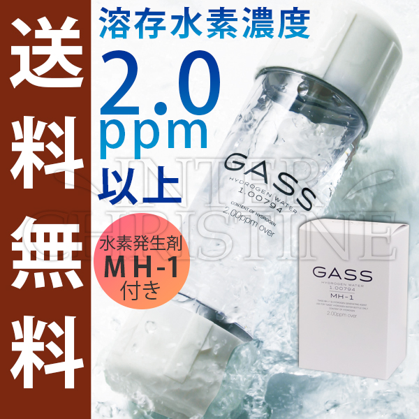 【初めての方に】【送料無料】GASS HYDROGEN WATER BOTTLE(GASS水素水ボトル) 300ml×1、MH-1(GASS水素発生剤)30個(5個×6袋)×1