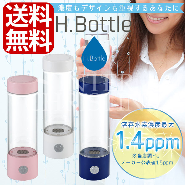 ■500円クーポン発行中■【送料無料】★メーカー公認販売店★H.Bottle 携帯型充電式水素水生成器/エイチボトル/Hボトル/H.bottle/H.Style/エイチスタイル/小型/水素水サーバー/※インディゴブルーは廃盤となりました。