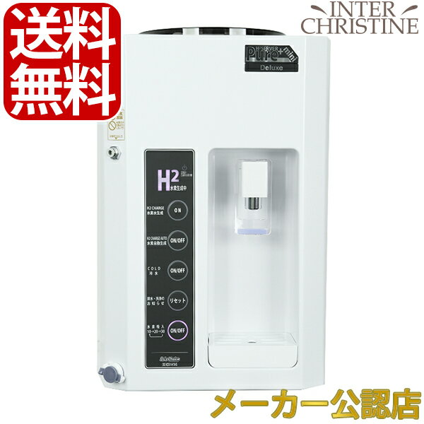 ?500円クーポン発行中?H2SERVER ピュアラスミニ Deluxe (水素吸入機能付小型水素水サーバー)
