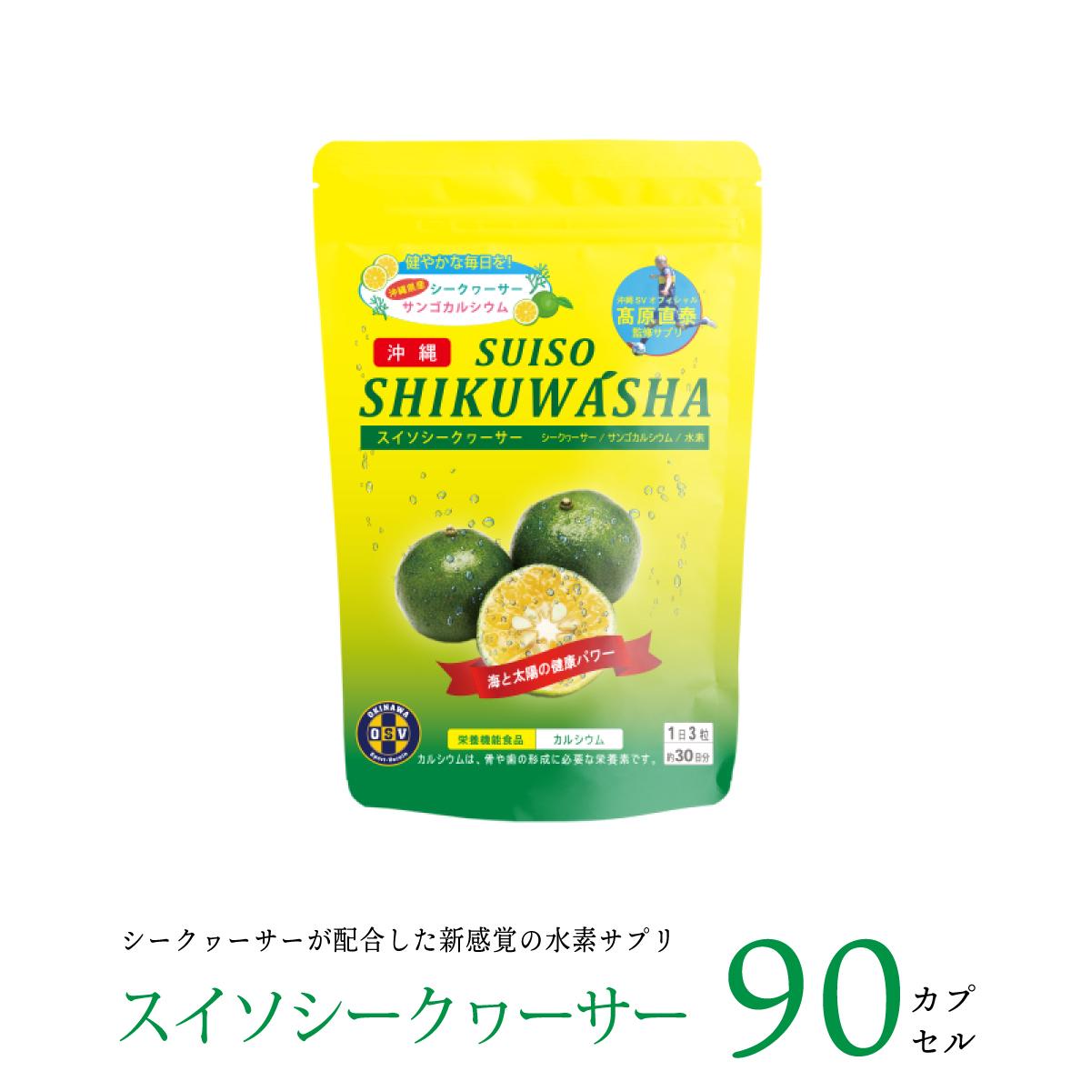 【沖縄の健康の恵みがぎっしり!】水素にクエン酸やビタミンが配合した水素サプリメント、スイソシークヮーサー
