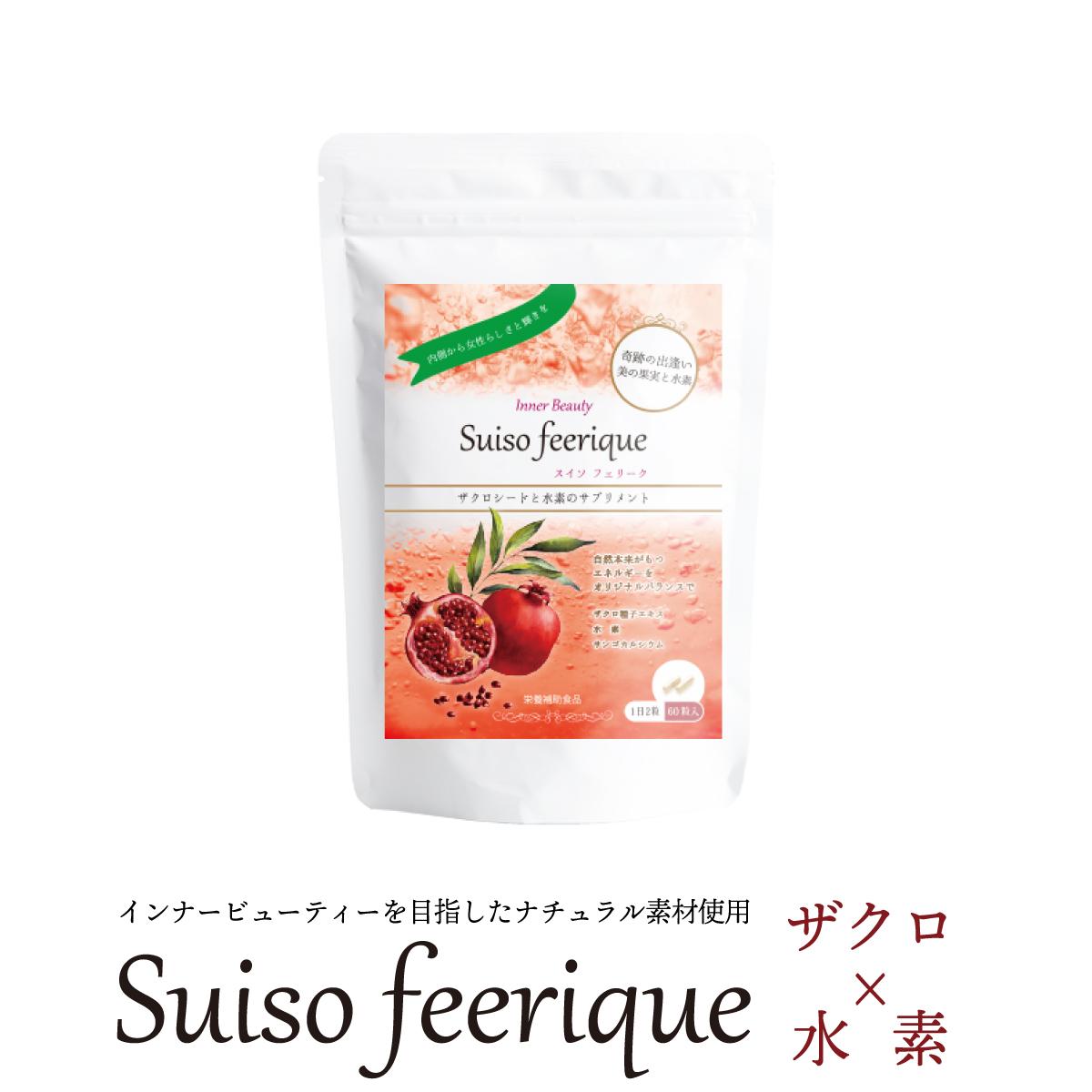 【女性を応援する2つの成分】スーパーフード・ザクロ配合の温活水素サプリ、スイソフェリーク