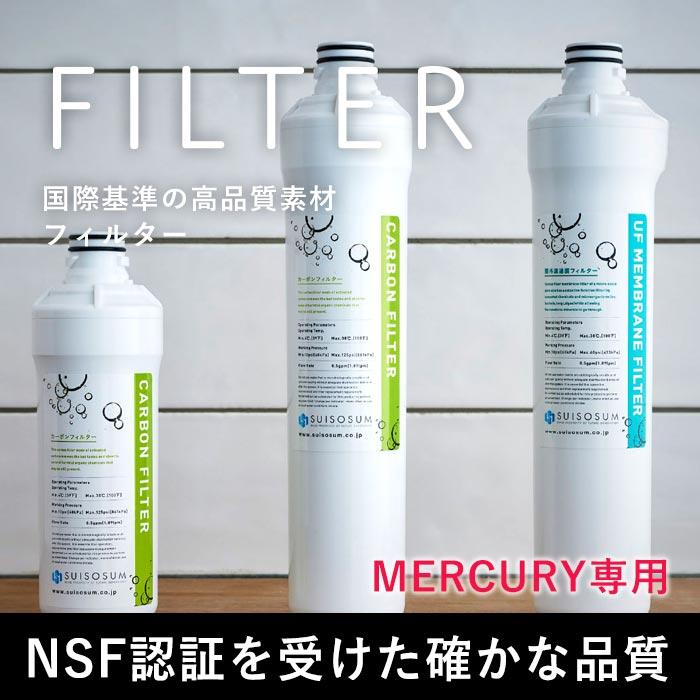 カートリッジフィルター(MERCURY専用)