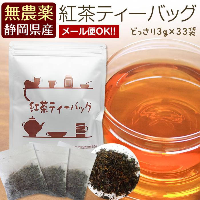 紅茶ティーバッグ 無農薬栽培国産紅茶 大人気 3g×33包 無添加 静岡産 お見舞い 水車むら農園ティーパック