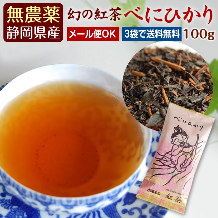 『べにひかり』100g希少品種の国産無農薬紅茶【無添加】【国産紅茶・静岡産】【通販】よりどり3袋ごとでメール便送料無料対象商品です