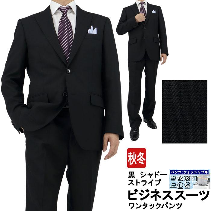 スーツ メンズスーツ ビジネススーツ 黒 シャドーストライプ レギュラースーツ 秋冬 春 スーツ ワンタック 洗えるパンツウォッシャブル機能 A体 AB体 BB体 2J5C32-20【5%還元クレカで】