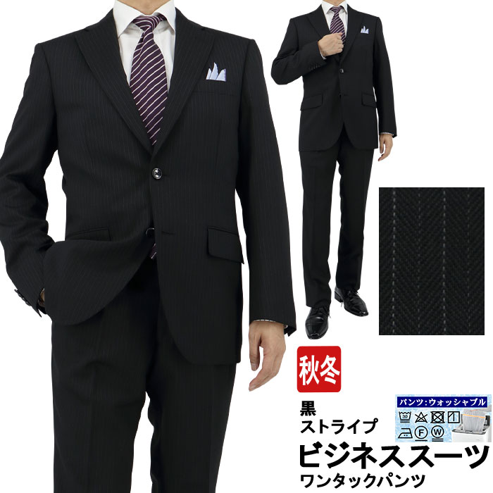 スーツ メンズスーツ ビジネススーツ 黒 ストライプ レギュラースーツ 秋冬 春 スーツ ワンタック 洗えるパンツウォッシャブル機能 A体 AB体 BB体 2J5C33-20【5%還元クレカで】