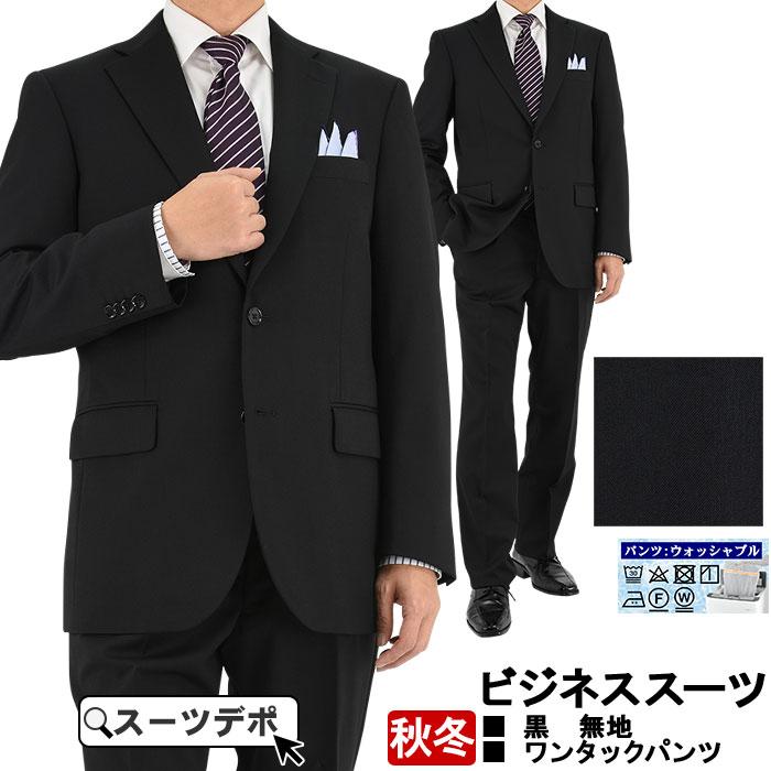 スーツ メンズスーツ ビジネススーツ 黒 無地 レギュラースーツ 秋冬 春 再入荷 2Q5932-10