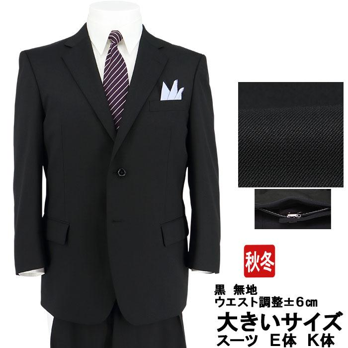 スーツ 大きいサイズ e体 k体 アジャスター メンズスーツ ビジネススーツ 黒 ブラック 無地 2020 新作 秋冬 春 スーツ 2NEC61-10