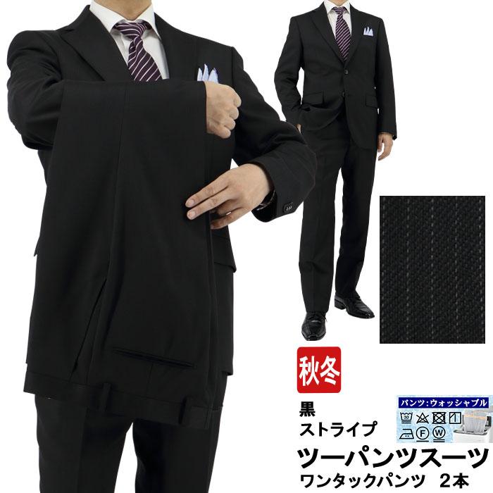 ツーパンツスーツ メンズスーツ 2パンツ 黒 ストライプ ウール混 レギュラーツーパンツスーツ パンツ2本 秋冬 春 スーツ A体 AB体 BB体 2J6C32-20