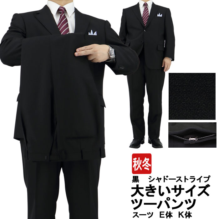 スーツ 大きいサイズ ツーパンツ e体 k体 2パンツ アジャスター ツーパンツスーツ メンズスーツ ビジネススーツ 黒 シャドーストライプ 秋冬 春 スーツ 2JKC31-20