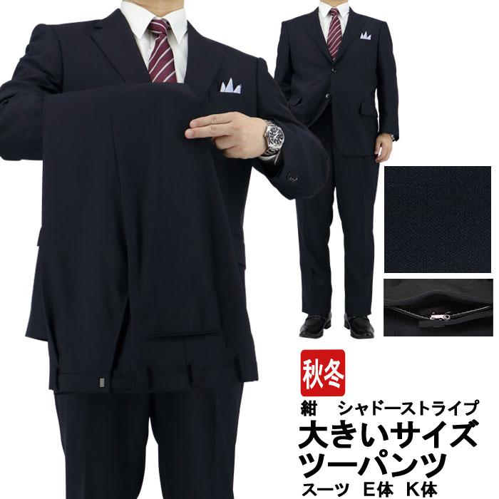 スーツ 大きいサイズ ツーパンツ e体 k体 2パンツ アジャスター ツーパンツスーツ メンズスーツ ビジネススーツ 紺 シャドーストライプ 秋冬 春 スーツ 2JKC31-21