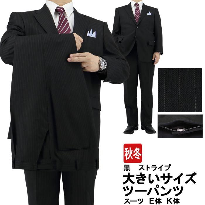 スーツ 大きいサイズ ツーパンツ e体 k体 2パンツ アジャスター ツーパンツスーツ メンズスーツ ビジネススーツ 黒 ストライプ 秋冬 春 スーツ 2JKC32-20