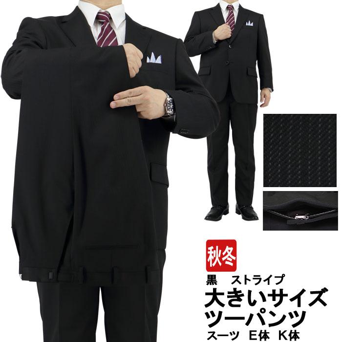 スーツ 大きいサイズ ツーパンツ e体 k体 2パンツ アジャスター ツーパンツスーツ メンズスーツ ビジネススーツ 黒 ストライプ 秋冬 春 スーツ 2JKC33-20【5%還元クレカで】