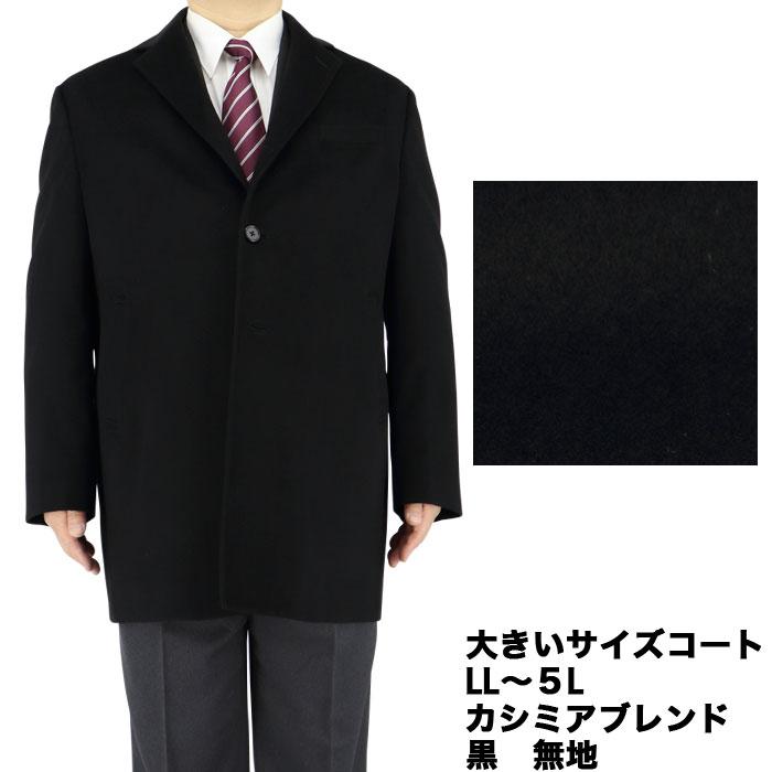 コート 大きいサイズ メンズ ビジネスコート ハーフコート 秋冬 ステンカラーコート カシミヤブレンド 黒 35Y072-10