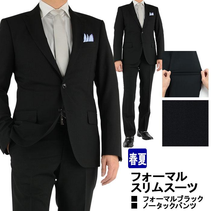 《見える 福袋》 スーツ メンズ フォーマル ブラックスーツ 礼服 冠婚葬祭 サマー 夏 フォーマルブラック 濃染 黒無地 2ボタンスリムフォーマルスーツ ノータックパンツ 1RR962-10