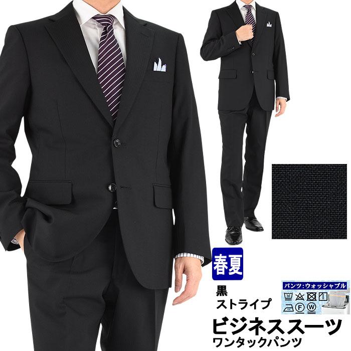 a99c43457cb2f ... 利用で500円オフ  スーツ メンズスーツ ビジネススーツ 黒 シャドー ストライプ レギュラースーツ 春夏スーツ 洗えるパンツウォッシャブル機能  1M5901-20 4e0