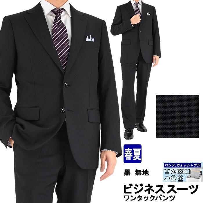 【見える福袋】 スーツ メンズスーツ ビジネススーツ 黒 無地 レギュラースーツ 春夏 秋スーツ 洗えるパンツウォッシャブル機能 1M5903-10【5%還元クレカで】