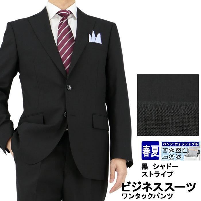 スーツ メンズスーツ ビジネススーツ 黒 シャドー ストライプ レギュラースーツ 2020新作 春夏 秋スーツ 洗えるパンツウォッシャブル機能 1N5C62-20【5%還元クレカで】