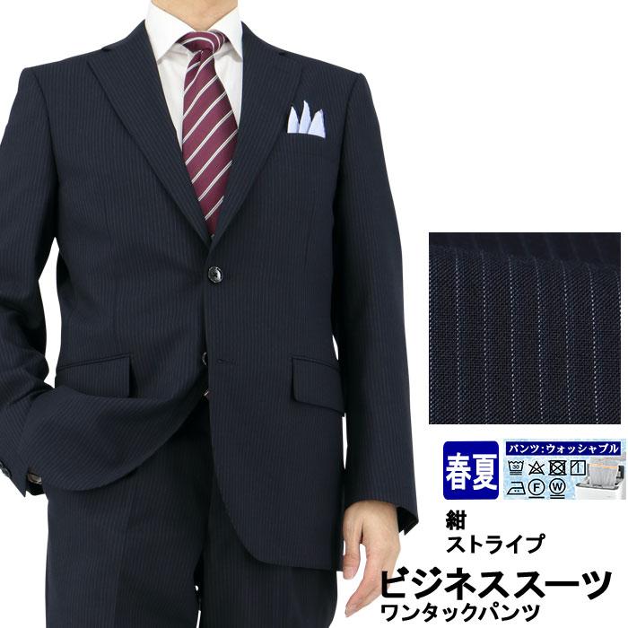 スーツ メンズスーツ ビジネススーツ 紺 ストライプ レギュラースーツ 2020新作 春夏 秋スーツ 洗えるパンツウォッシャブル機能 1N5C64-21【5%還元クレカで】