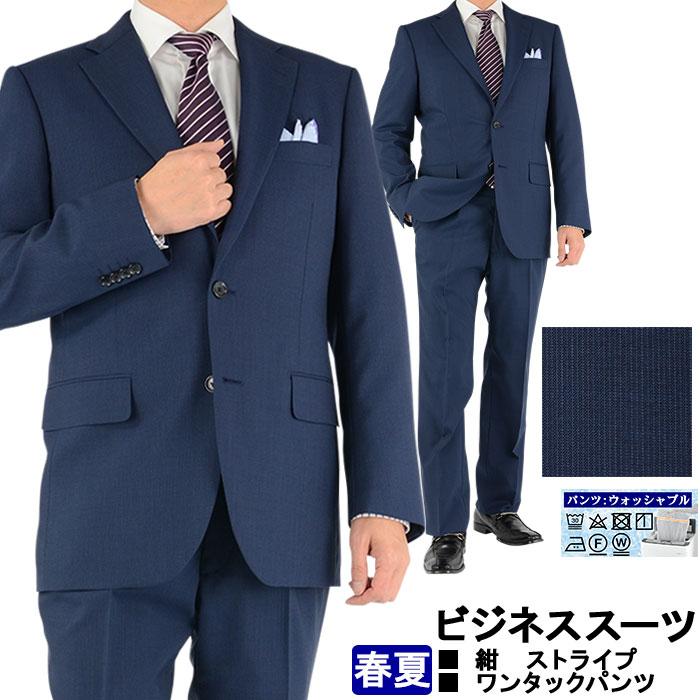 ☆《見える 福袋》 スーツ メンズスーツ ビジネススーツ 紺 ストライプ レギュラースーツ 春夏スーツ 洗えるパンツウォッシャブル機能 1R5C61-22