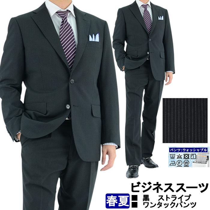 ☆《見える 福袋》 スーツ メンズスーツ ビジネススーツ 黒 ストライプ レギュラースーツ 春夏スーツ 洗えるパンツウォッシャブル機能 1R5C62-20