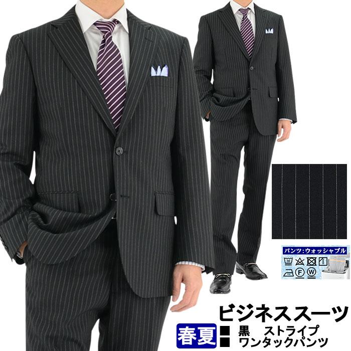 ☆《見える 福袋》 スーツ メンズスーツ ビジネススーツ 黒 ストライプ レギュラースーツ 春夏スーツ 洗えるパンツウォッシャブル機能 1R5C63-20