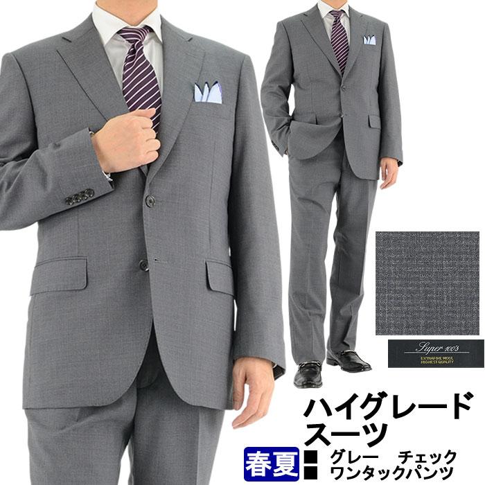 ☆《見える 福袋》 スーツ メンズスーツ ビジネススーツ グレー 格子 SUPER100'S 毛100% レギュラースーツ 春夏スーツ スラックス 1RHC62-34