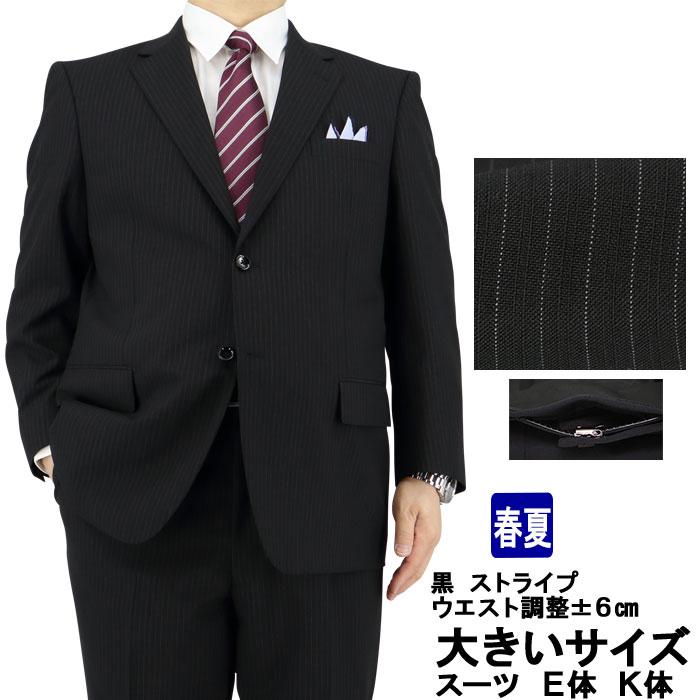 スーツ 大きいサイズ e体 k体 アジャスター メンズスーツ ビジネススーツ 黒 ストライプ ウール混素材 2020新作 春夏 秋スーツ 1NEC65-20