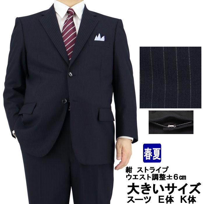スーツ 大きいサイズ e体 k体 アジャスター メンズスーツ ビジネススーツ 紺 ストライプ ウール混素材 2020新作 春夏 秋スーツ 1NEC65-21