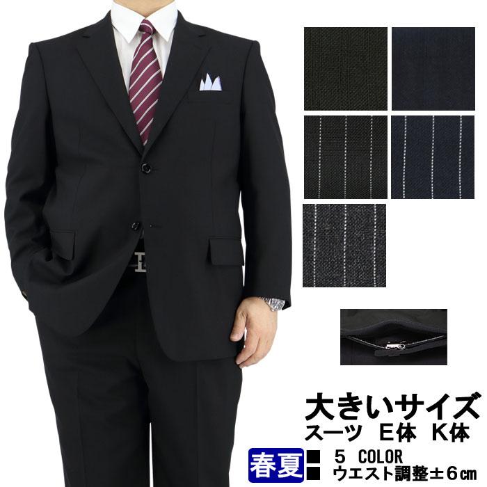 見える 福袋 大きいサイズ スーツ e体 K体 取り扱いサイズ E4 E5 E6 販売期間 限定のお得なタイムセール E7 E8 K4 K5 E体 K8 秋ス-ツ ビジネススーツ K7 卸売り 春夏 ビッグサイズスーツ 2020 5種から選べる アジャスター メンズスーツ 秋 K6