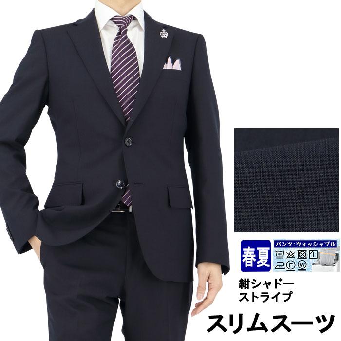 スーツ スリム メンズスーツ 紺 シャドー ストライプ ウール混素材 Wool Blend ナロースーツ 2020新作 春夏 秋スーツ ノータックパンツ 洗えるパンツウォッシャブル機能 1NSC62-21【5%還元クレカで】