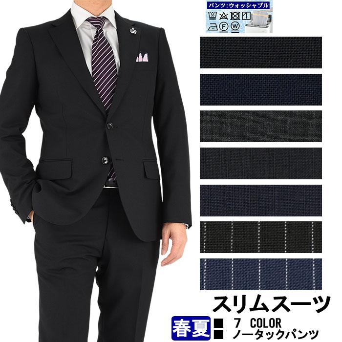スリムスーツ メンズスーツ MEN'S SUIT ウール混素材 Wool Blend 【2020 春夏 秋】 7種から選べる Y体 A体 AB体 BB体 洗える ノータックパンツ ウォッシャブル機能【5%還元クレカで】