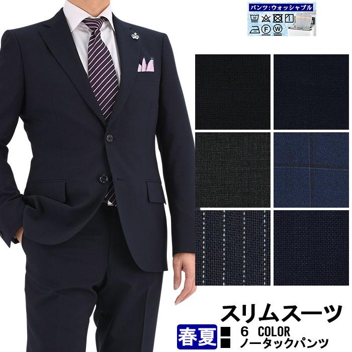 スリムスーツ メンズ メンズスーツ MEN'S SUIT スーツ スリム 6種から選べる 2ボタンスリムスーツ 春夏 秋スーツ ノータックパンツ スラックス家庭洗濯可