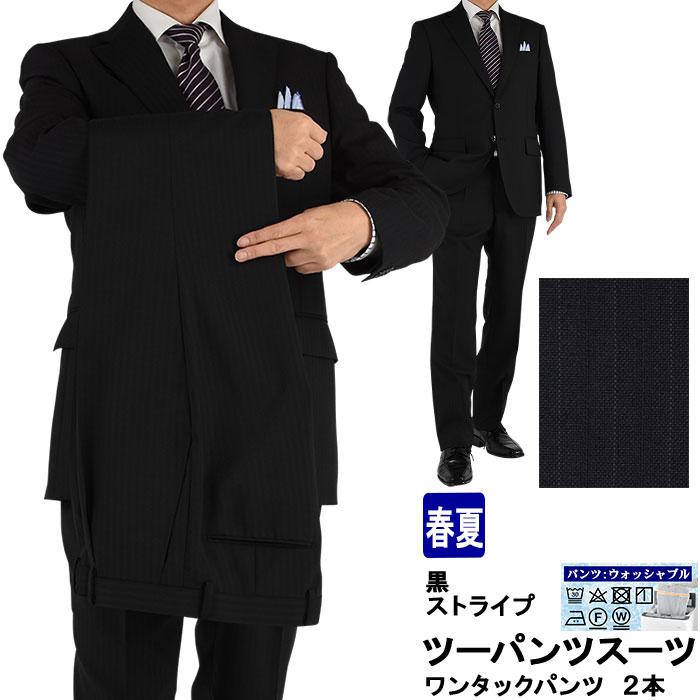 【スーパーSALE値下】 ツーパンツスーツ メンズスーツ 2パンツ 黒 ストライプ レギュラーツーパンツスーツ パンツ2本 春夏 秋スーツ パンツウォッシャブル 1J6C32-20