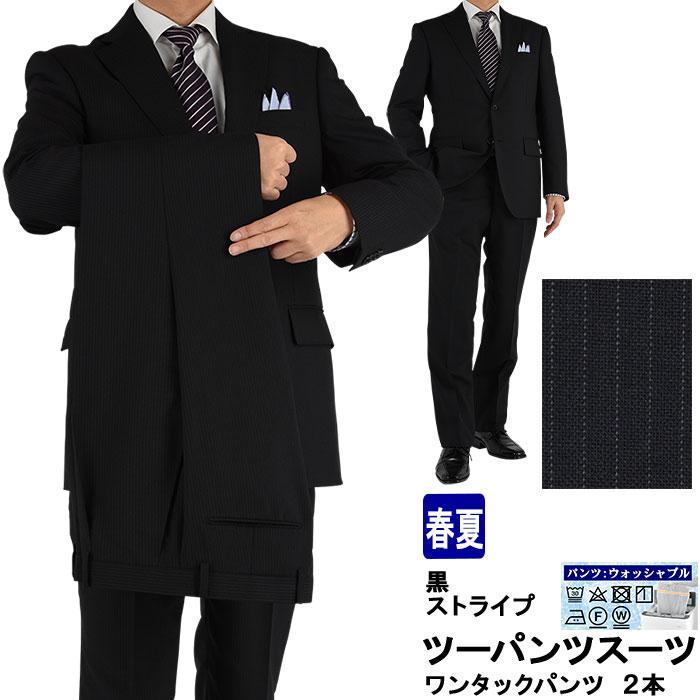 ツーパンツスーツ メンズスーツ 2パンツ 黒 ストライプ レギュラーツーパンツスーツ パンツ2本 春夏 秋スーツ パンツウォッシャブル 1J6C33-20【5%還元クレカで】