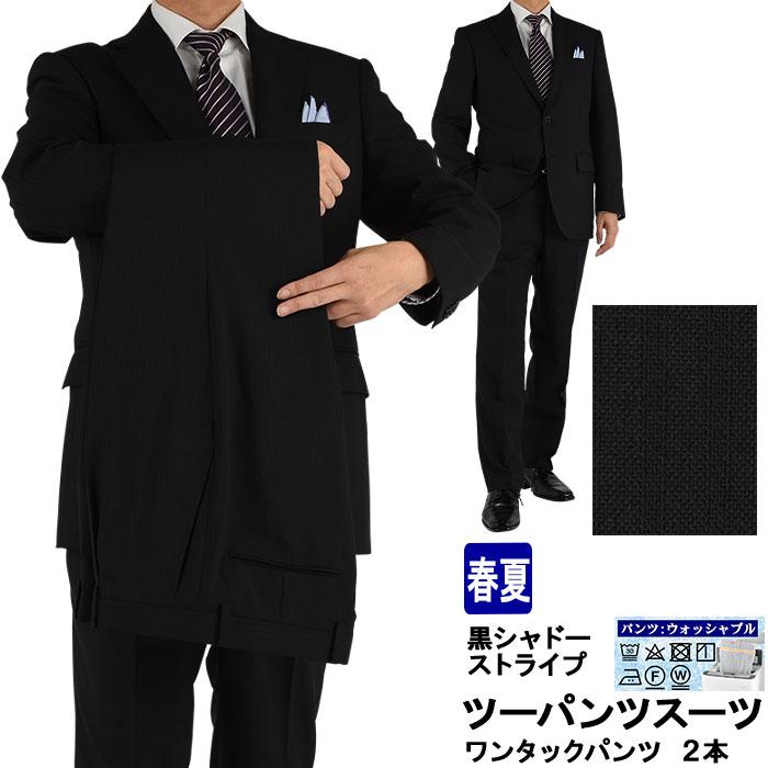 【スーパーSALE値下】 ツーパンツスーツ メンズスーツ 2パンツ 黒 シャドー ストライプ レギュラーツーパンツスーツ パンツ2本 春夏 秋スーツ パンツウォッシャブル 1J6C35-20