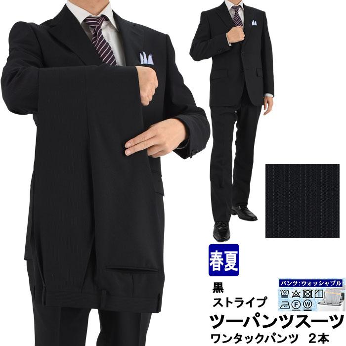 【スーパーSALE値下】 ツーパンツスーツ メンズスーツ 2パンツ 黒 ストライプ レギュラーツーパンツスーツ パンツ2本 春夏 秋スーツ パンツウォッシャブル 1M6906-20