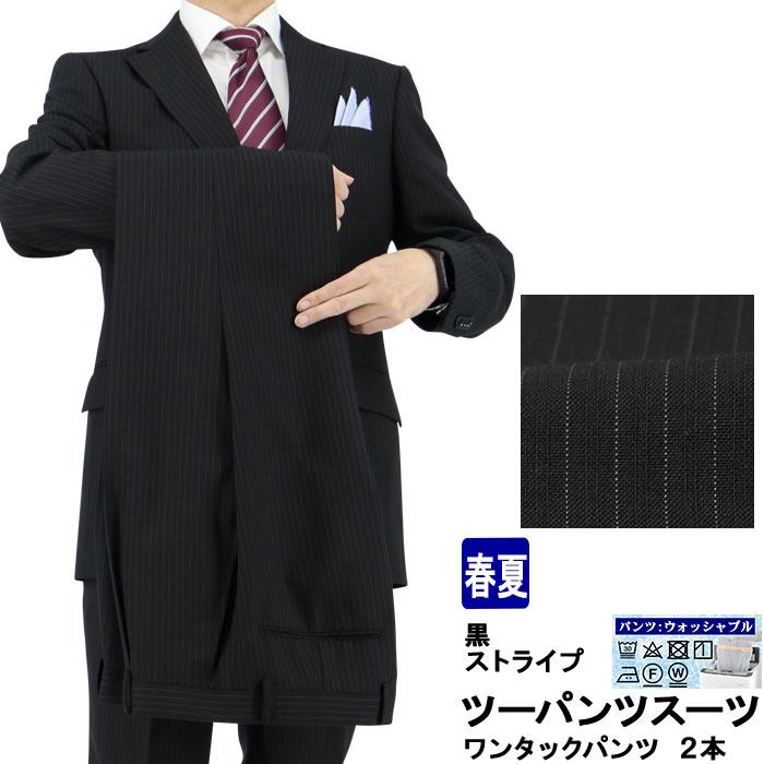 ツーパンツスーツ メンズスーツ 2パンツ 黒 ストライプ レギュラーツーパンツスーツ パンツ2本 2020新作 春夏 秋スーツ パンツウォッシャブル 1N6C61-20【5%還元クレカで】