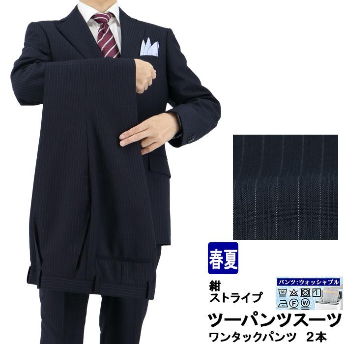 ツーパンツスーツ メンズスーツ 2パンツ 紺 ストライプ レギュラーツーパンツスーツ パンツ2本 2020新作 春夏 秋スーツ パンツウォッシャブル 1N6C61-21