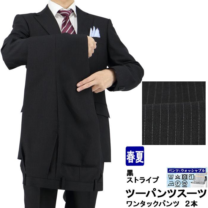ツーパンツスーツ メンズスーツ 2パンツ 黒 ストライプ レギュラーツーパンツスーツ パンツ2本 2020新作 春夏 秋スーツ パンツウォッシャブル 1N6C62-20