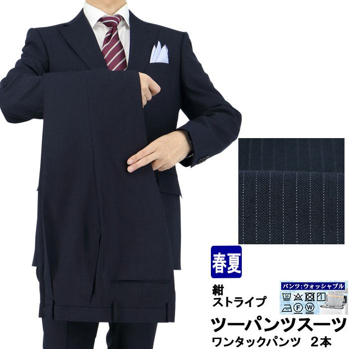 ツーパンツスーツ メンズスーツ 2パンツ 紺 ストライプ レギュラーツーパンツスーツ パンツ2本 2020新作 春夏 秋スーツ パンツウォッシャブル 1N6C62-21